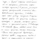 """""""Фернандель `56"""" - авторский текст"""